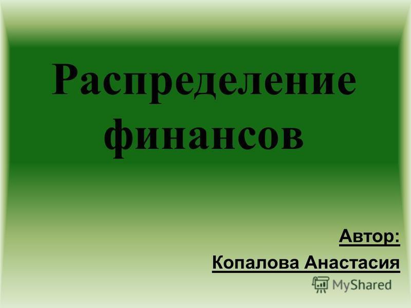 Распределение финансов Автор: Копалова Анастасия