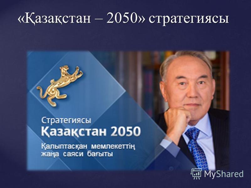 «Қазақстан – 2050» стратегиясы