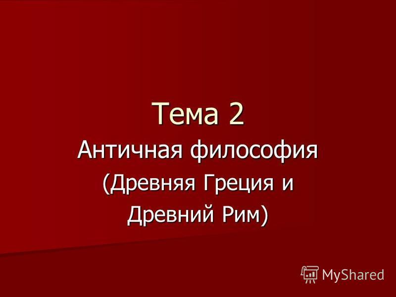Тема 2 Античная философия (Древняя Греция и Древний Рим)