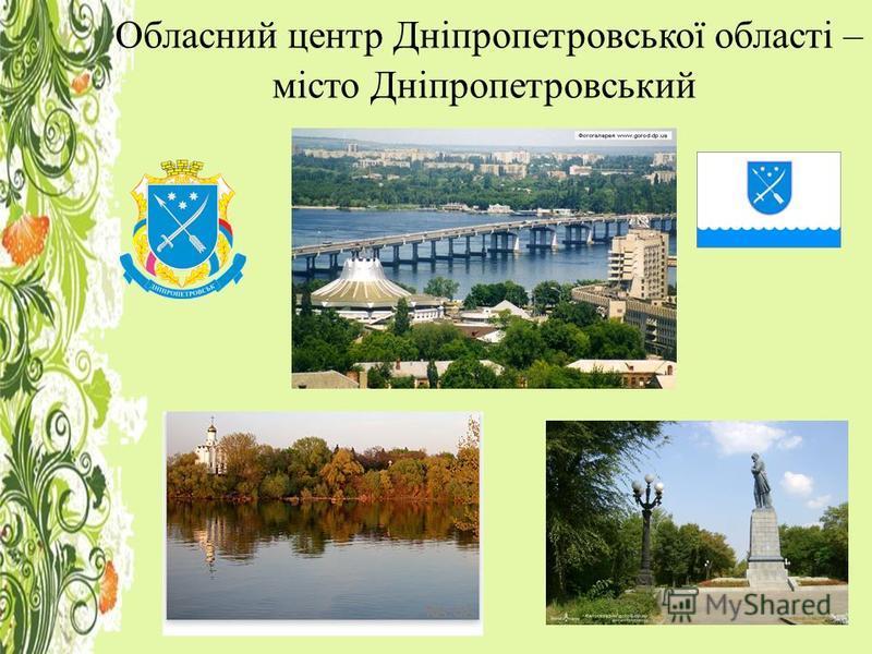 Обласний центр Дніпропетровської області – місто Дніпропетровський