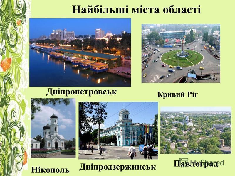 Найбільші міста області Дніпропетровськ Кривий Ріг Нікополь Павлоград Дніпродзержинськ