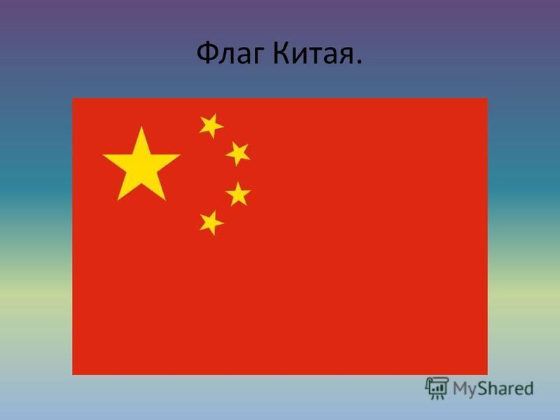 Флаг Китая.