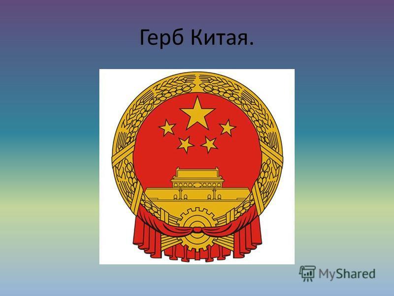 Герб Китая.