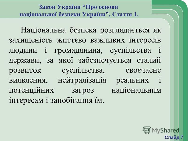 Закон України Про основи національної безпеки України, Стаття 1. Національна безпека розглядається як захищеність життєво важливих інтересів людини і громадянина, суспільства і держави, за якої забезпечується сталий розвиток суспільства, своєчасне ви