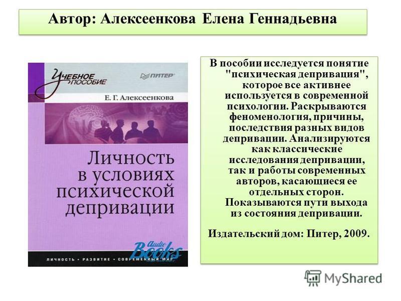 Автор: Алексеенкова Елена Геннадьевна В пособии исследуется понятие