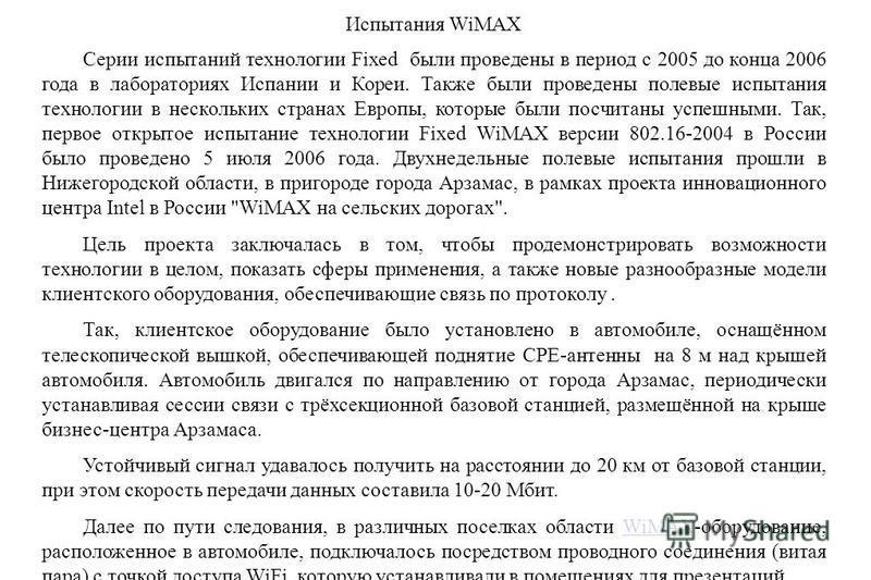 Испытания WiMAX Серии испытаний технологии Fixed были проведены в период с 2005 до конца 2006 года в лабораториях Испании и Кореи. Также были проведены полевые испытания технологии в нескольких странах Европы, которые были посчитаны успешными. Так, п