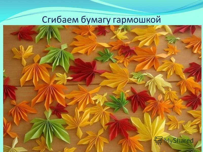 Сгибаем бумагу гармошкой Цветок Бабочка