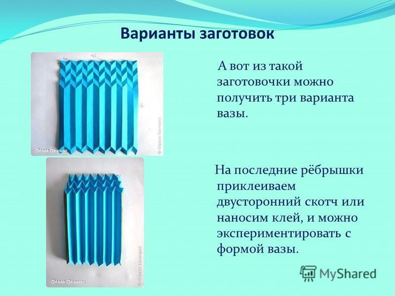 Варианты заготовок А вот из такой заготовочки можно получить три варианта вазы. На последние рёбрышки приклеиваем двусторонний скотч или наносим клей, и можно экспериментировать с формой вазы.