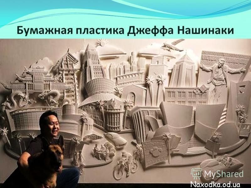 Бумажная пластика Джеффа Нашинаки