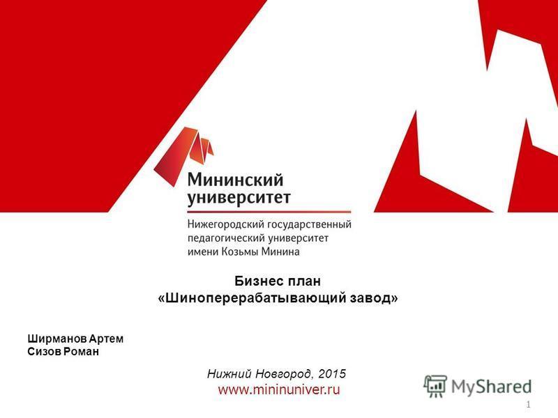 www.mininuniver.ru Ширманов Артем Сизов Роман Нижний Новгород, 2015 Бизнес план «Шиноперерабатывающий завод» 1