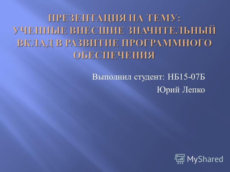 Выполнил студент : НБ 15-07 Б Юрий Лепко