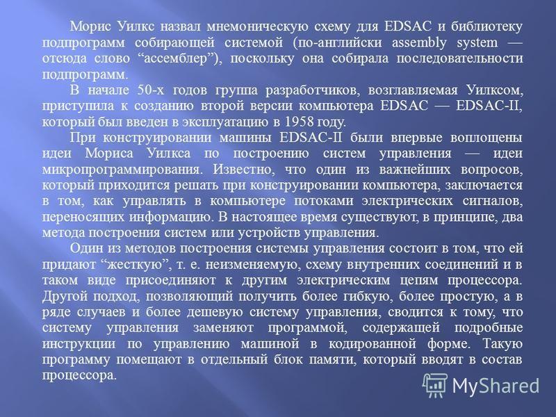 Морис Уилкс назвал мнемоническую схему для EDSAC и библиотеку подпрограмм собирающей системой ( по - английски assembly system отсюда слово ассемблер ), поскольку она собирала последовательности подпрограмм. В начале 50- х годов группа разработчиков,