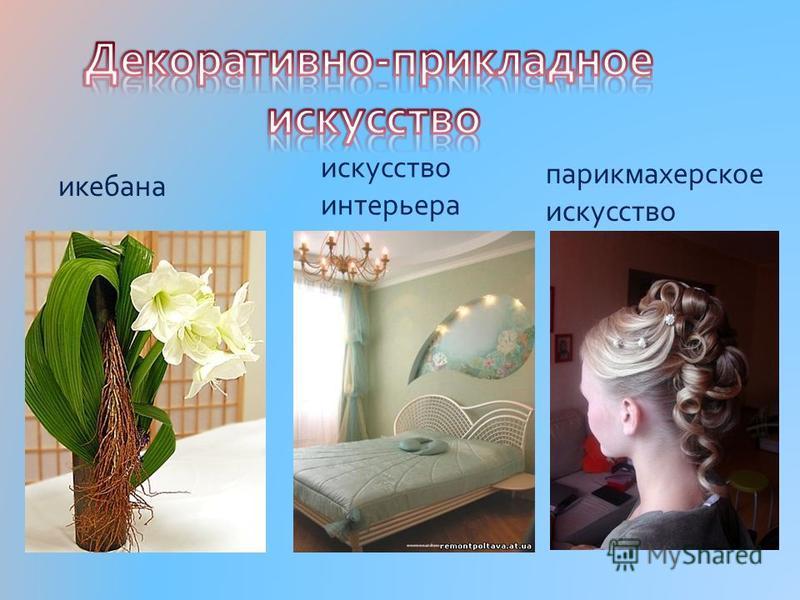 искусство интерьера икебана парикмахерское искусство