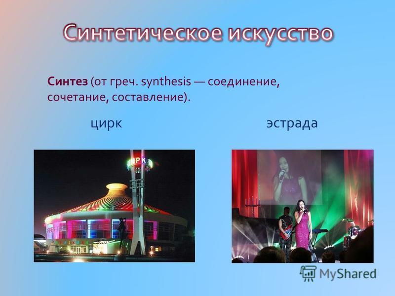 цирк эстрада Синтез (от греч. synthesis соединение, сочетание, составление).