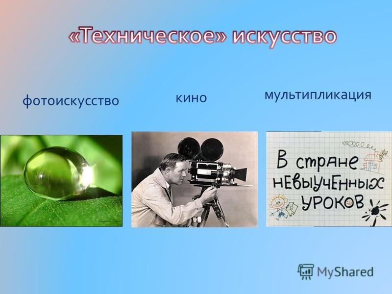 фотоискусство кино мультипликация