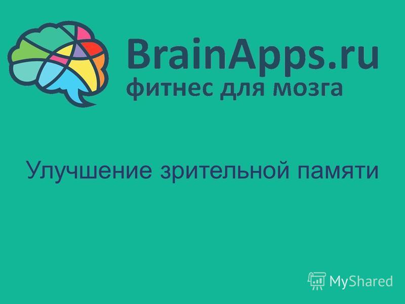 Улучшение зрительной памяти