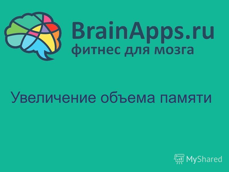 Увеличение объема памяти