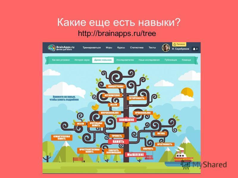 Какие еще есть навыки? http://brainapps.ru/tree