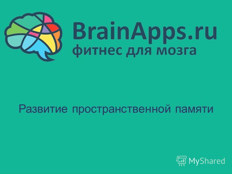 Развитие пространственной памяти