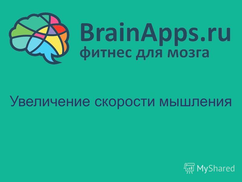 Увеличение скорости мышления