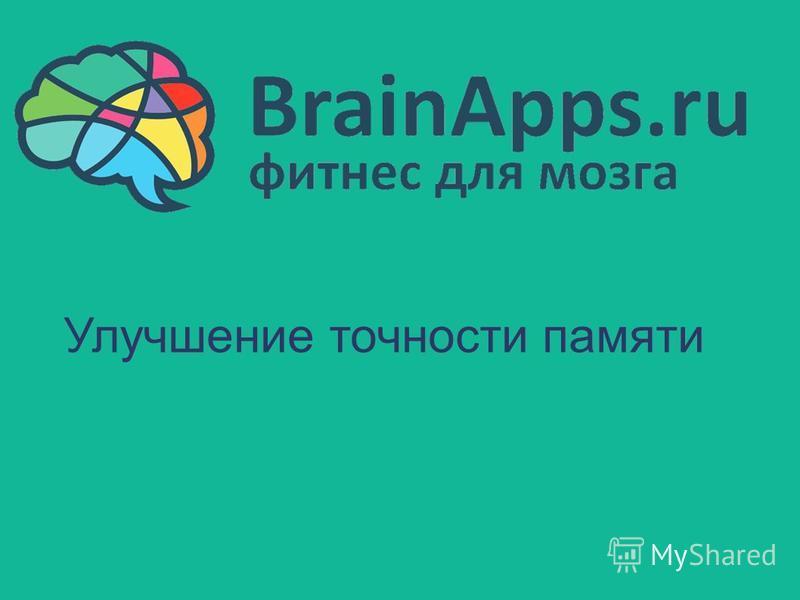 Улучшение точности памяти