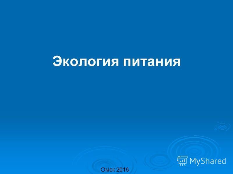 Экология питания Омск 2016