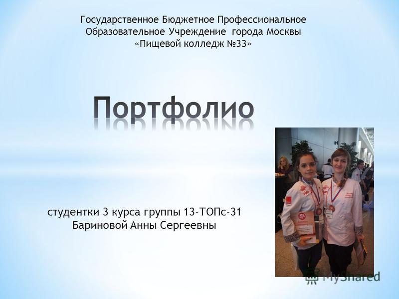 студентки 3 курса группы 13-ТОПс-31 Бариновой Анны Сергеевны Государственное Бюджетное Профессиональное Образовательное Учреждение города Москвы «Пищевой колледж 33»
