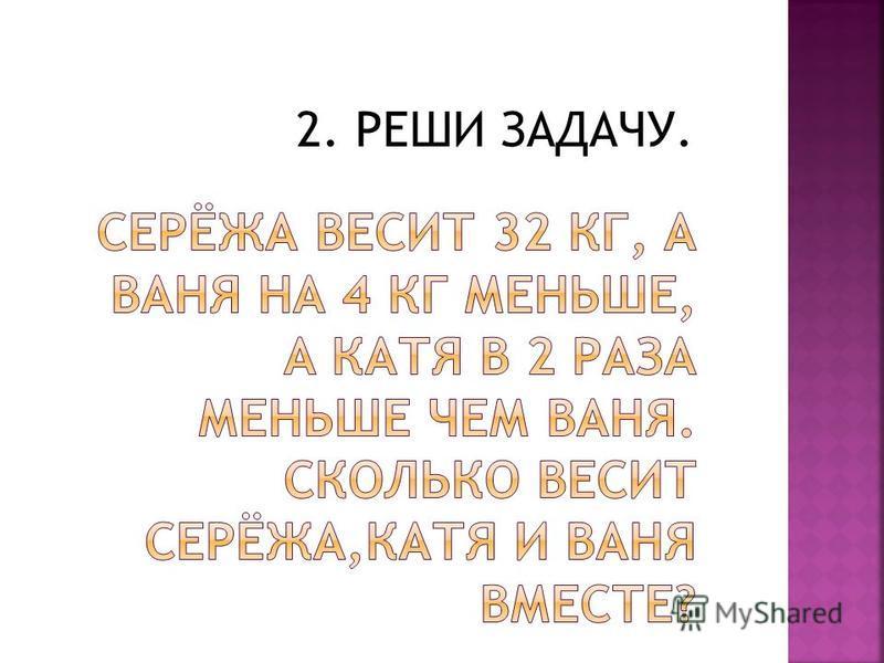 2. РЕШИ ЗАДАЧУ.