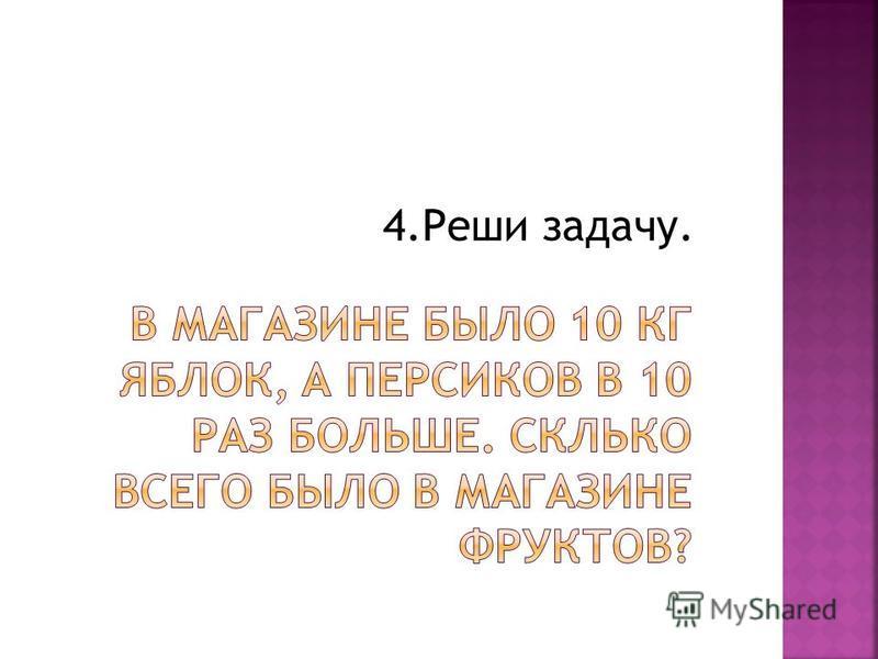 4. Реши задачу.