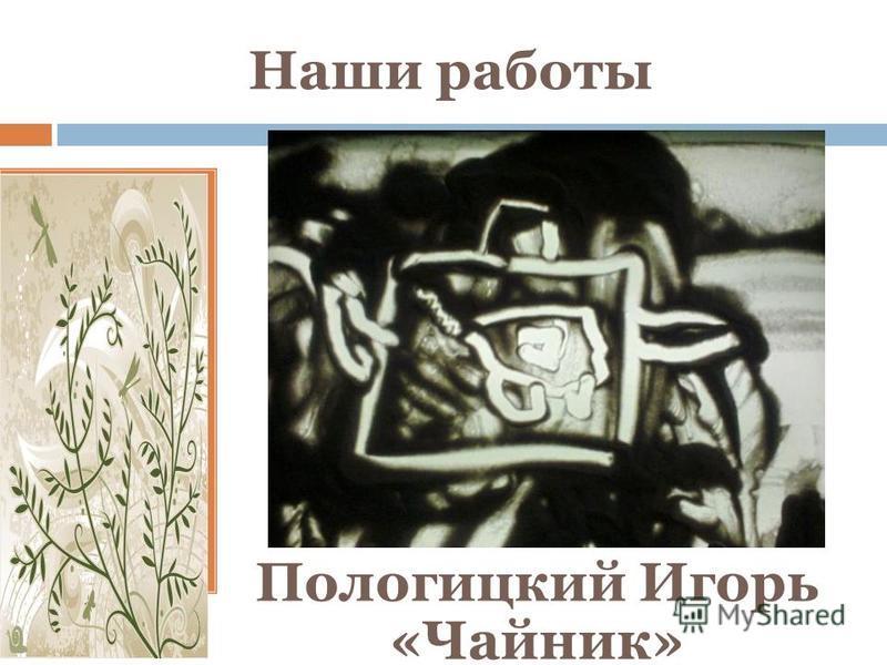 Наши работы Мурушкин Илья «Бабочка»