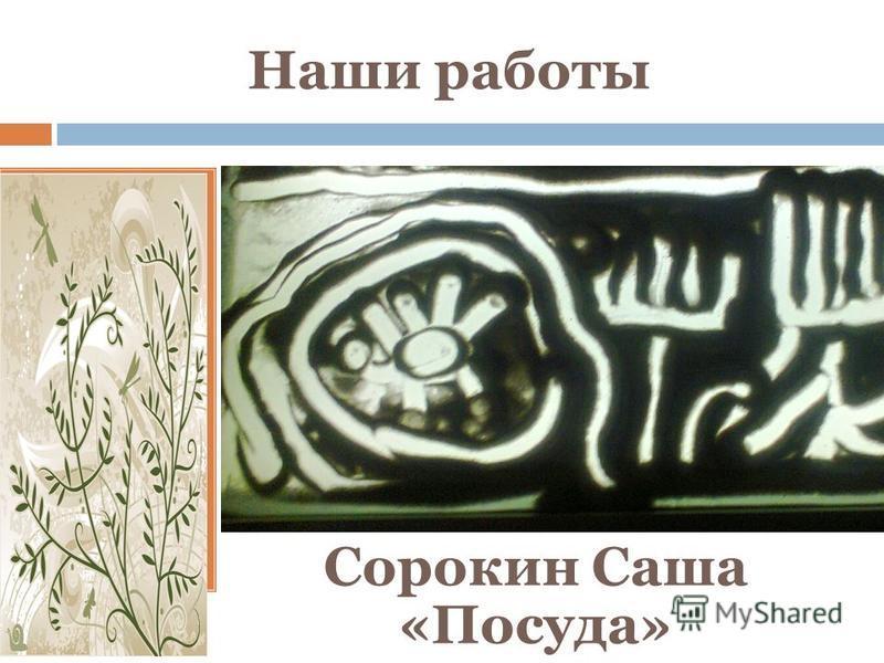 Наши работы Пологицкий Игорь «Чайник»