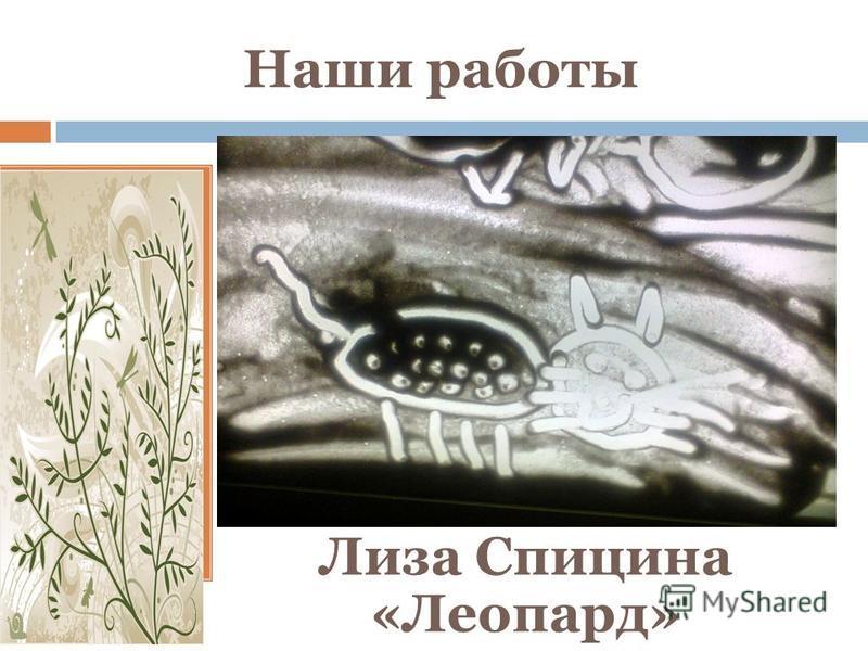 Наши работы Сорокин Саша «Посуда»