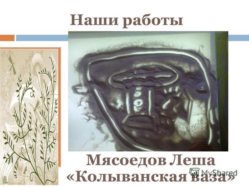 Наши работы Эртель Толя «Танк»