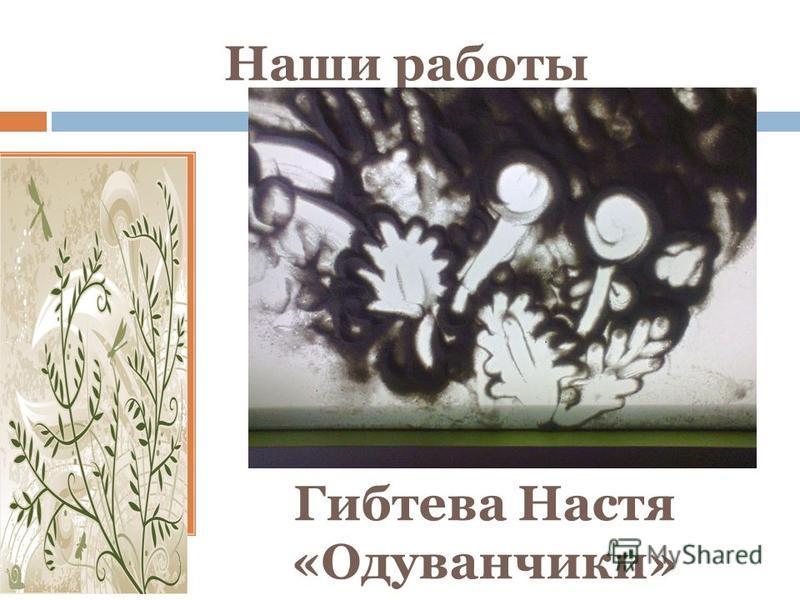 Наши работы Белоусова Яна «Колыванская ваза»