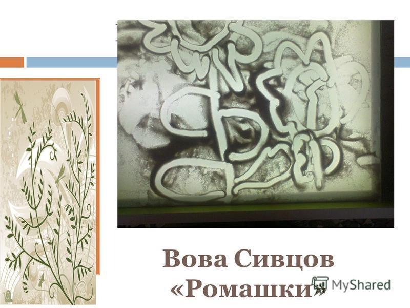 Наши работы Илья Карпушин «Цветы для мамы»