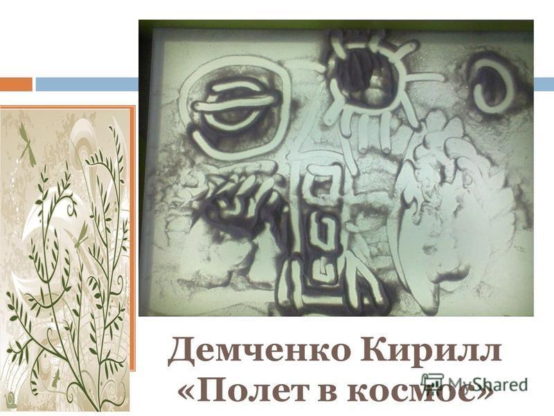 Наши работы Вова Сивцов «Ромашки»