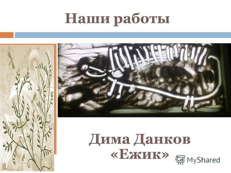 Наши работы Кирилл Волынец «Носорог»