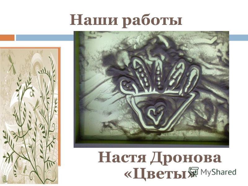 Наши работы Дима Данков «Ежик»