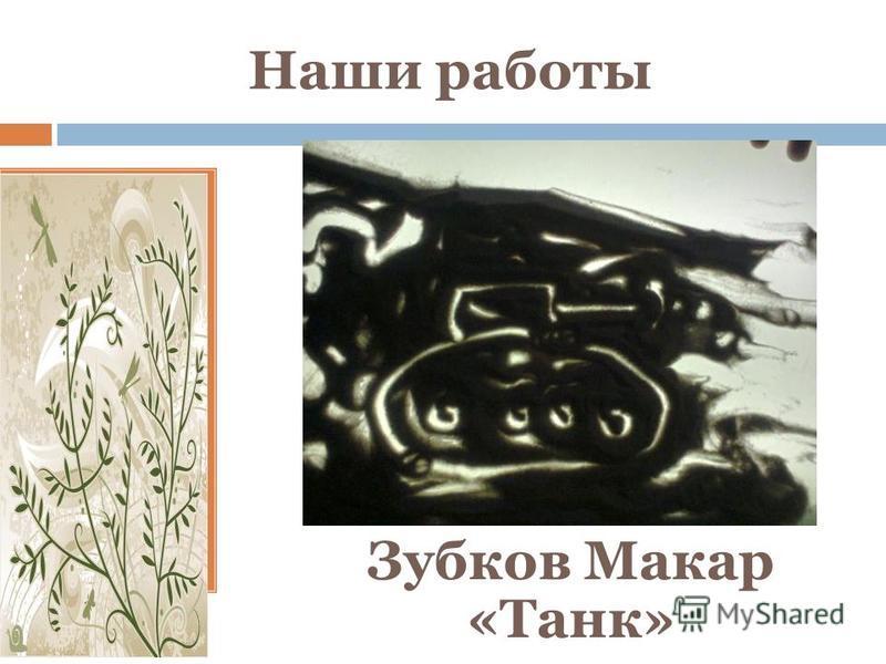 Наши работы Настя Дронова «Цветы»