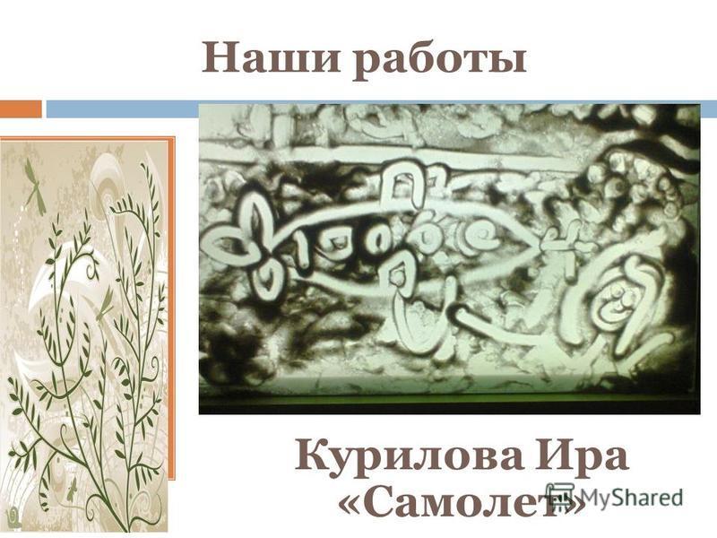 Наши работы Зубков Макар «Танк»