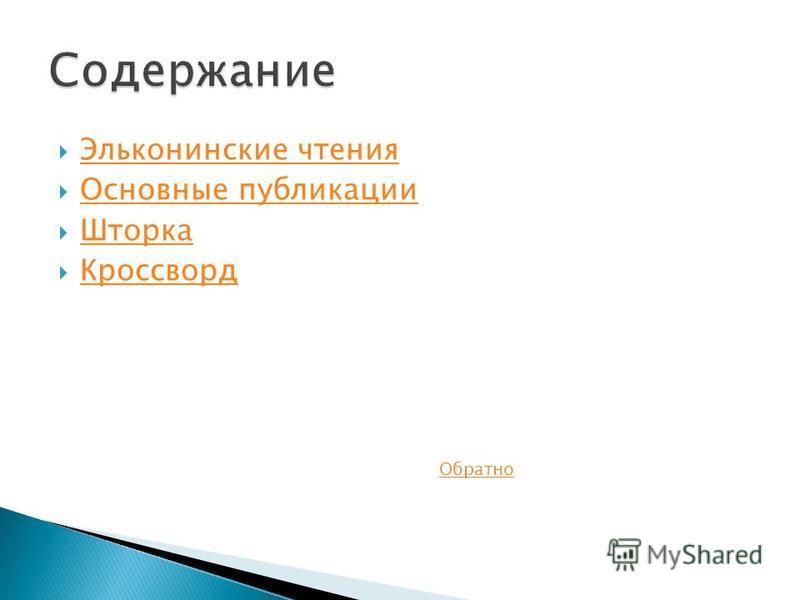 Эльконинские чтения Основные публикации Шторка Кроссворд Обратно