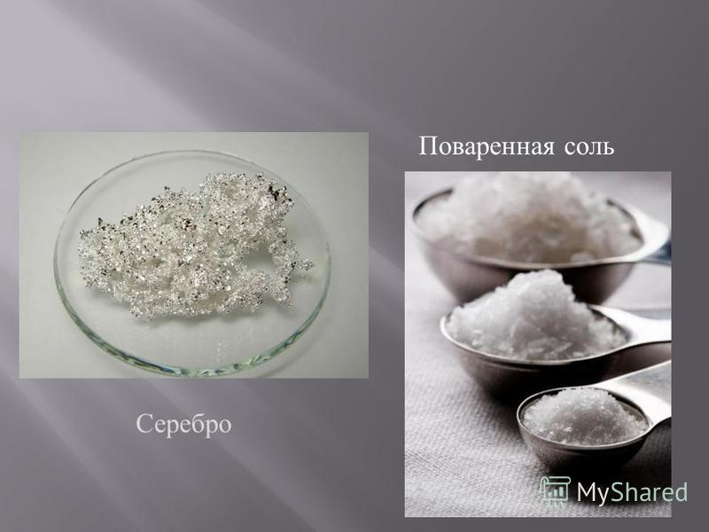 Поваренная соль Серебро