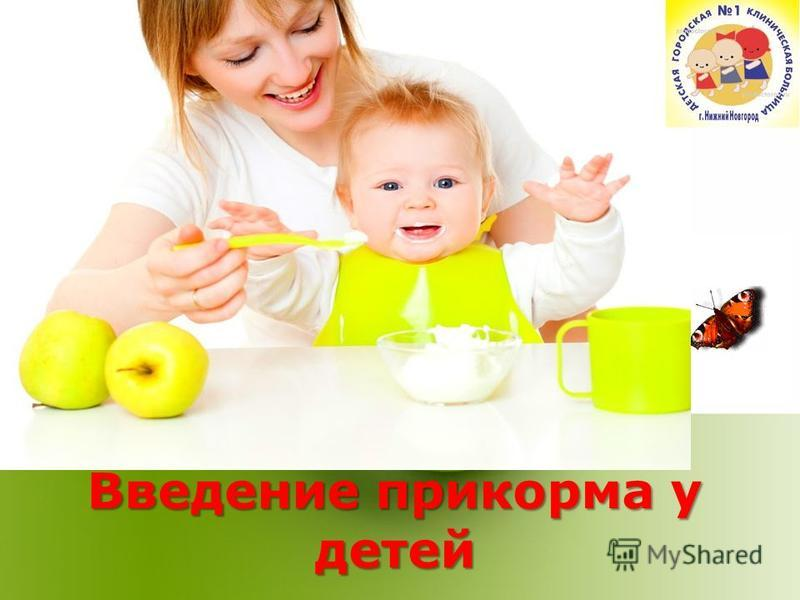 Введение прикорма у детей
