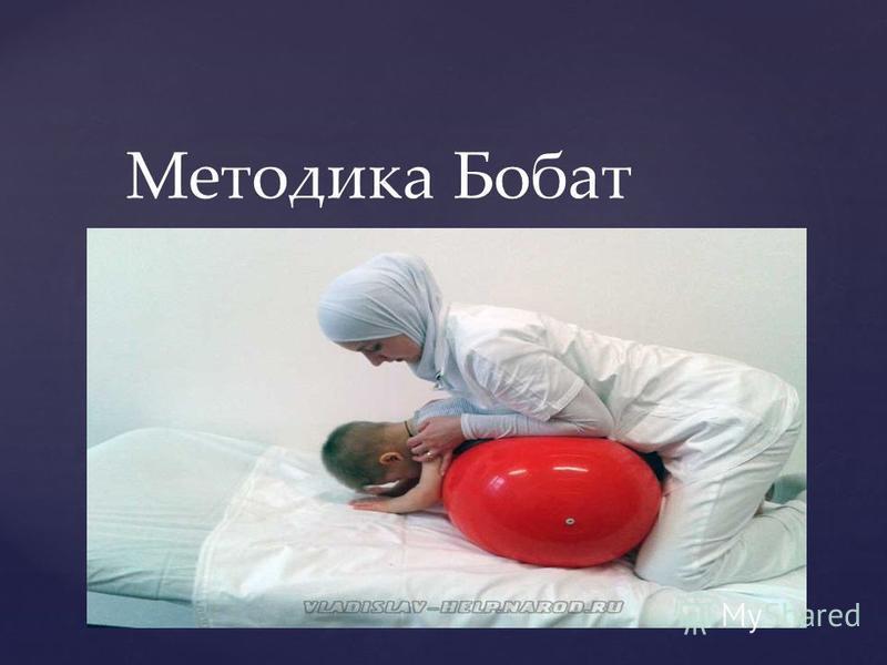 Методика Бобат
