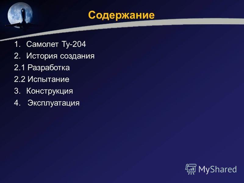Содержание 1. Самолет Ту-204 2. История создания 2.1 Разработка 2.2 Испытание 3. Конструкция 4. Эксплуатация