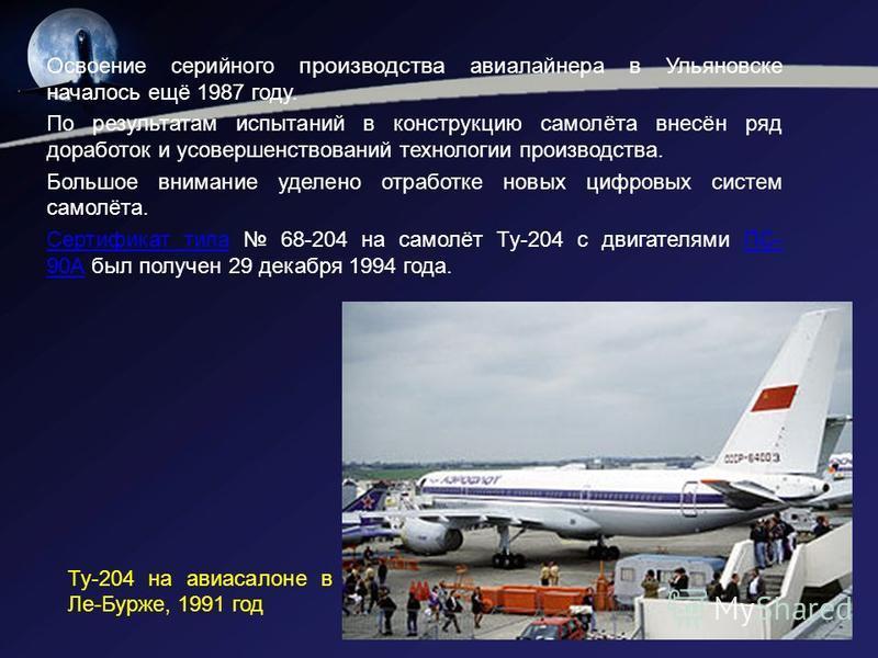 Освоение серийного производства авиалайнера в Ульяновске началось ещё 1987 году. По результатам испытаний в конструкцию самолёта внесён ряд доработок и усовершенствований технологии производства. Большое внимание уделено отработке новых цифровых сист