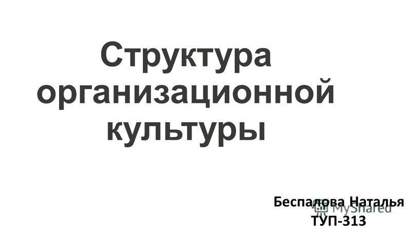 Структура организационной культуры Беспалова Наталья ТУП-313