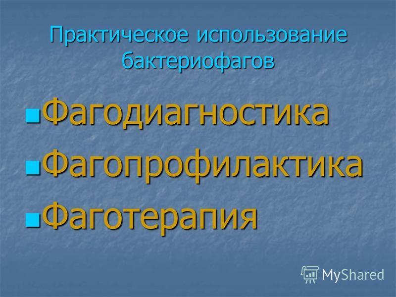 Практическое использование бактериофагов Фагодиагностика Фагодиагностика Фагопрофилактика Фагопрофилактика Фаготерапия Фаготерапия