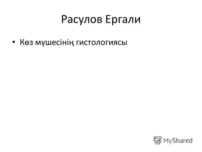 Расулов Ергали Көз мүшесінің гистологиясы