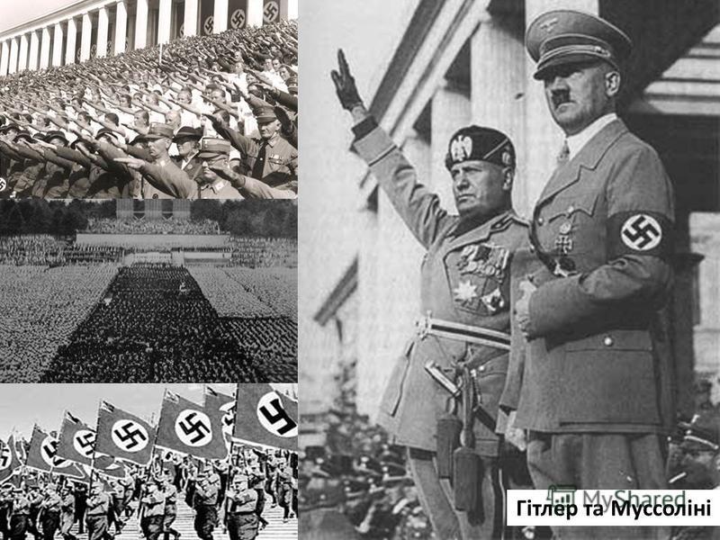 Гітлер та Муссоліні